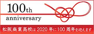 松坂商業高校は2020年に創立100週年を迎えます