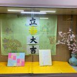 【図書委員会】2月ショーウインドウ展示