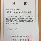 【吹奏楽部】三重県アンサンブルコンテスト地区大会