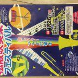 【吹奏楽部】「第19回 吹奏楽フェスティバル」のお知らせ