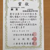 【吹奏楽部】第33回中部日本個人重奏コンテスト 重奏の部 三重県大会